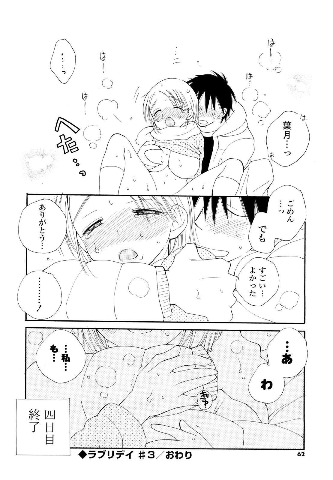Houkago Nyan Nyan 60