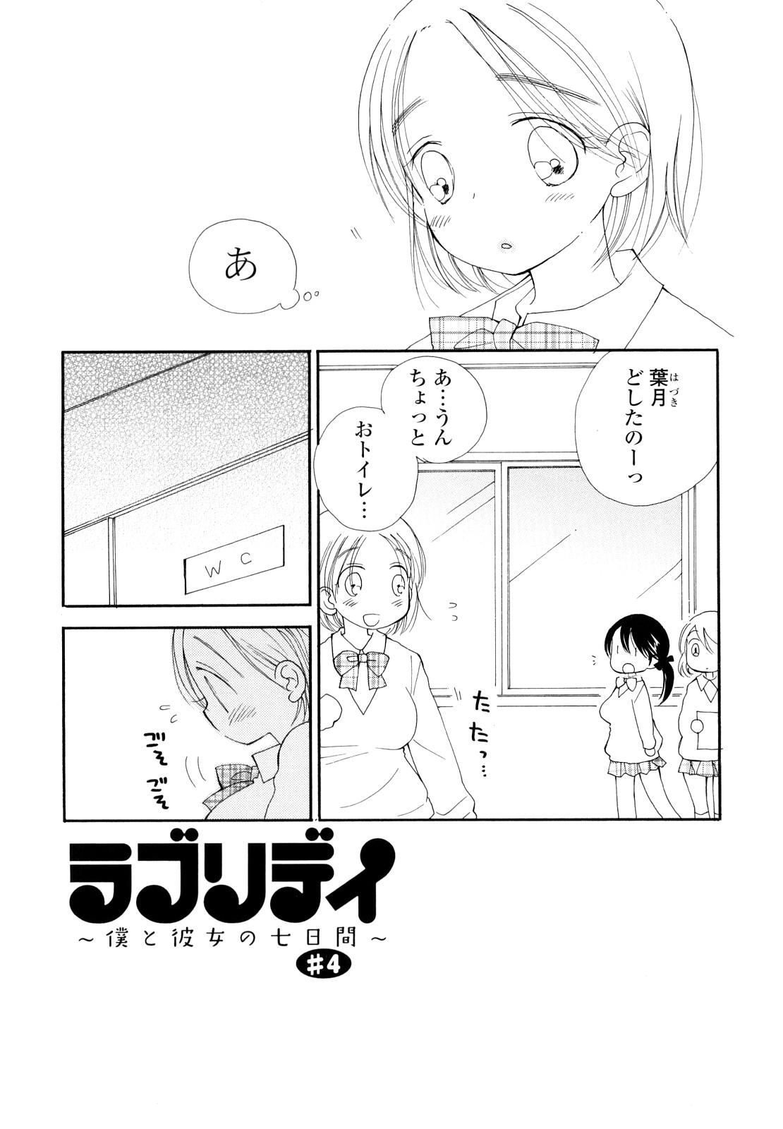 Houkago Nyan Nyan 61