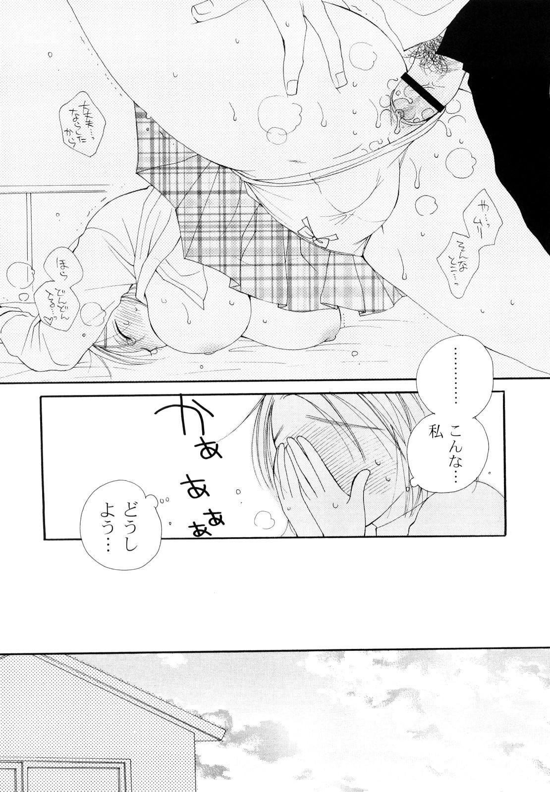 Houkago Nyan Nyan 63