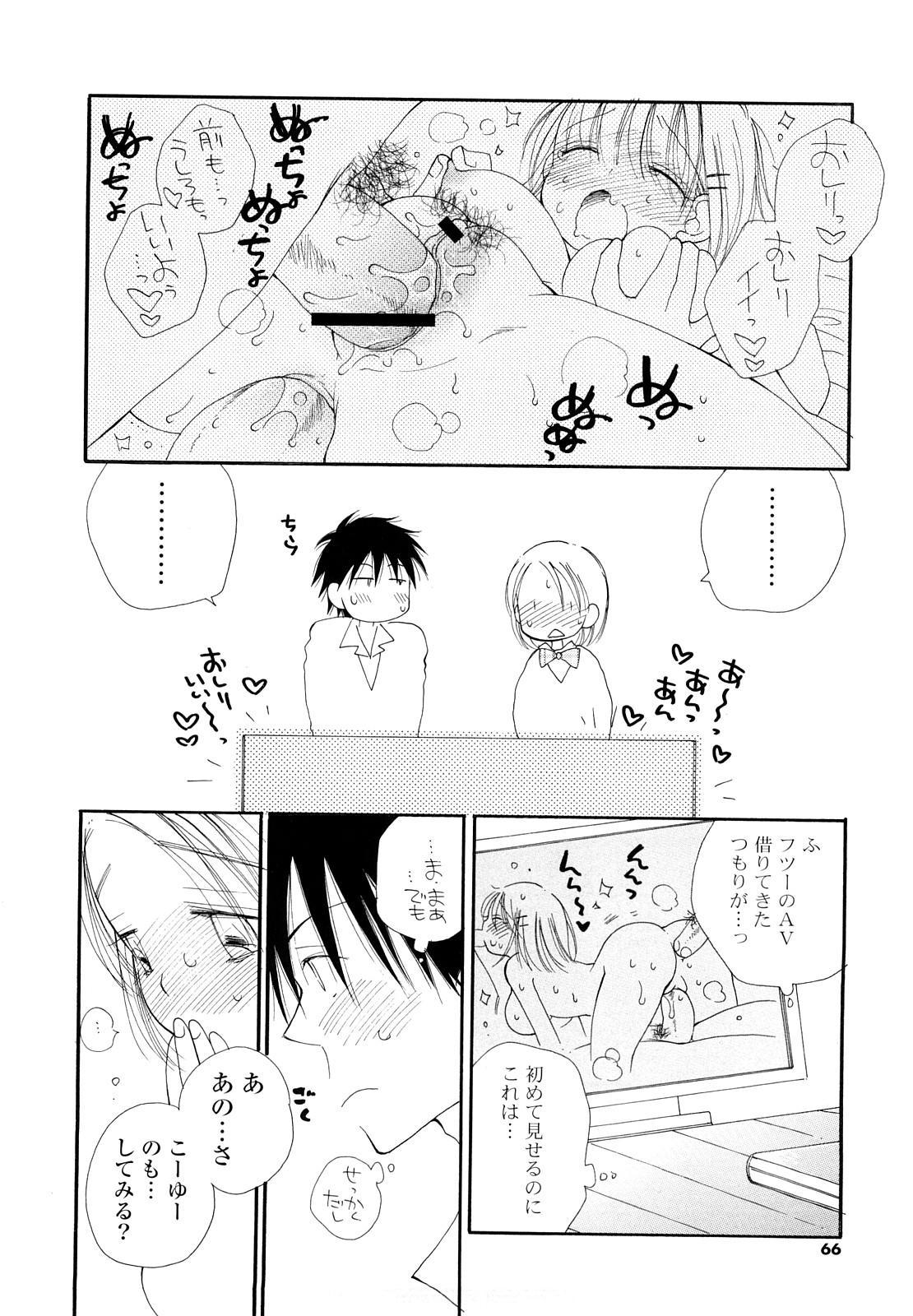 Houkago Nyan Nyan 64