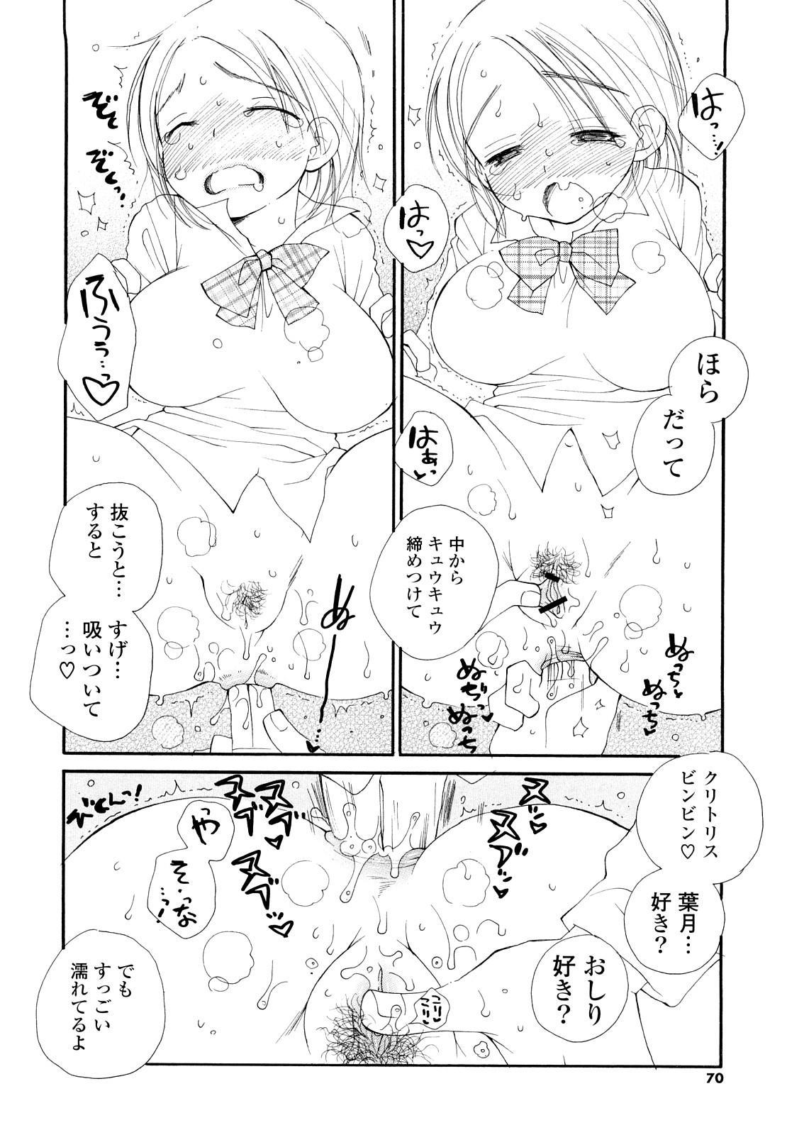 Houkago Nyan Nyan 68