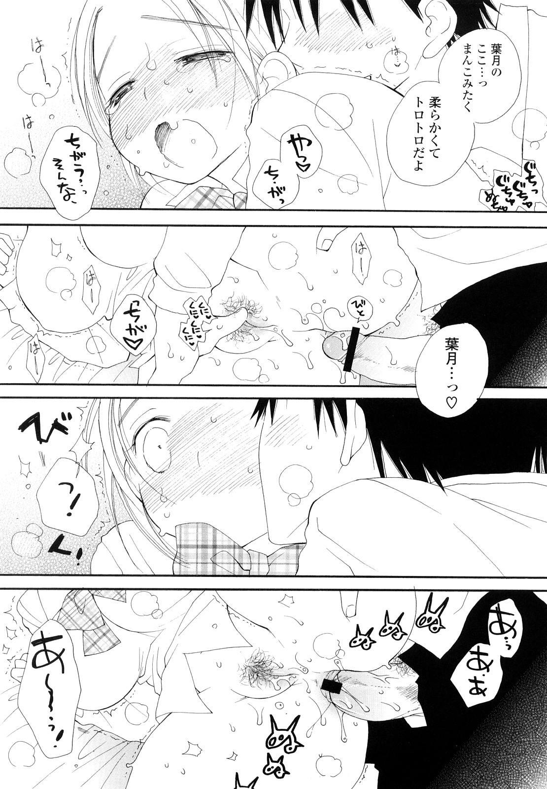 Houkago Nyan Nyan 69