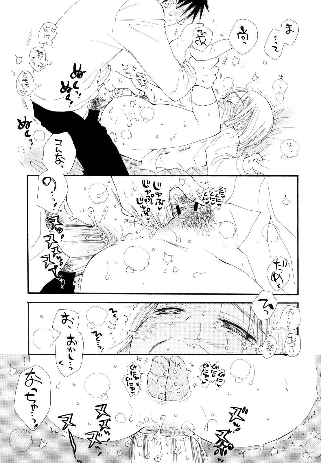 Houkago Nyan Nyan 71