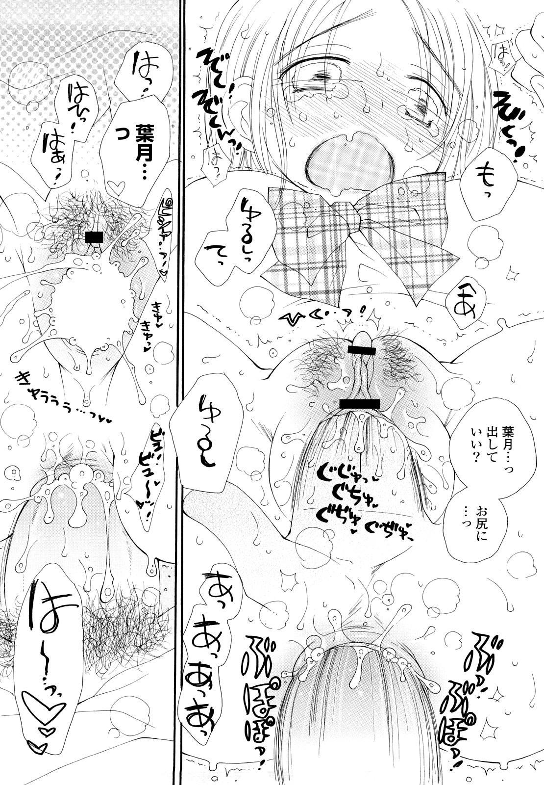 Houkago Nyan Nyan 72