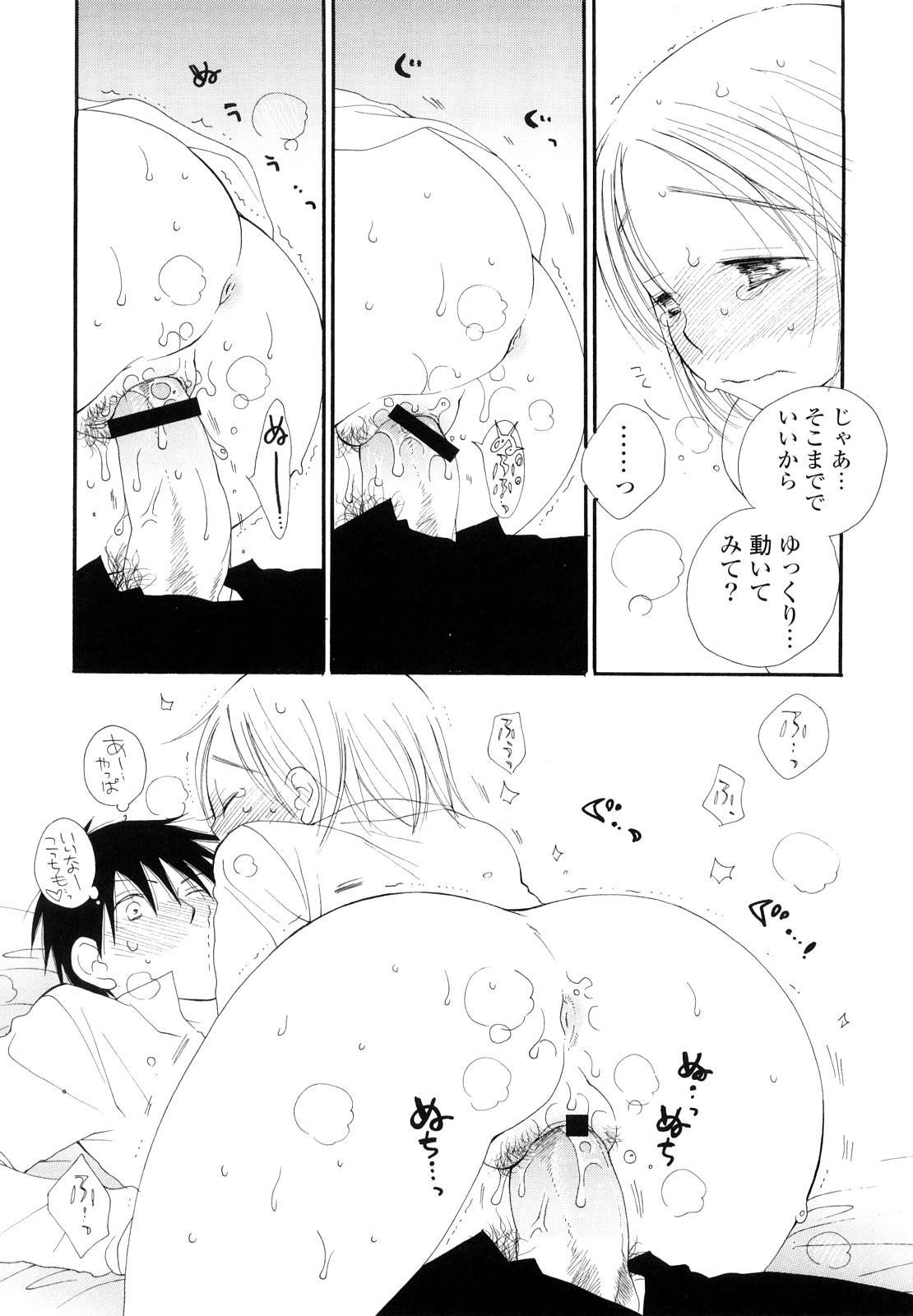 Houkago Nyan Nyan 75