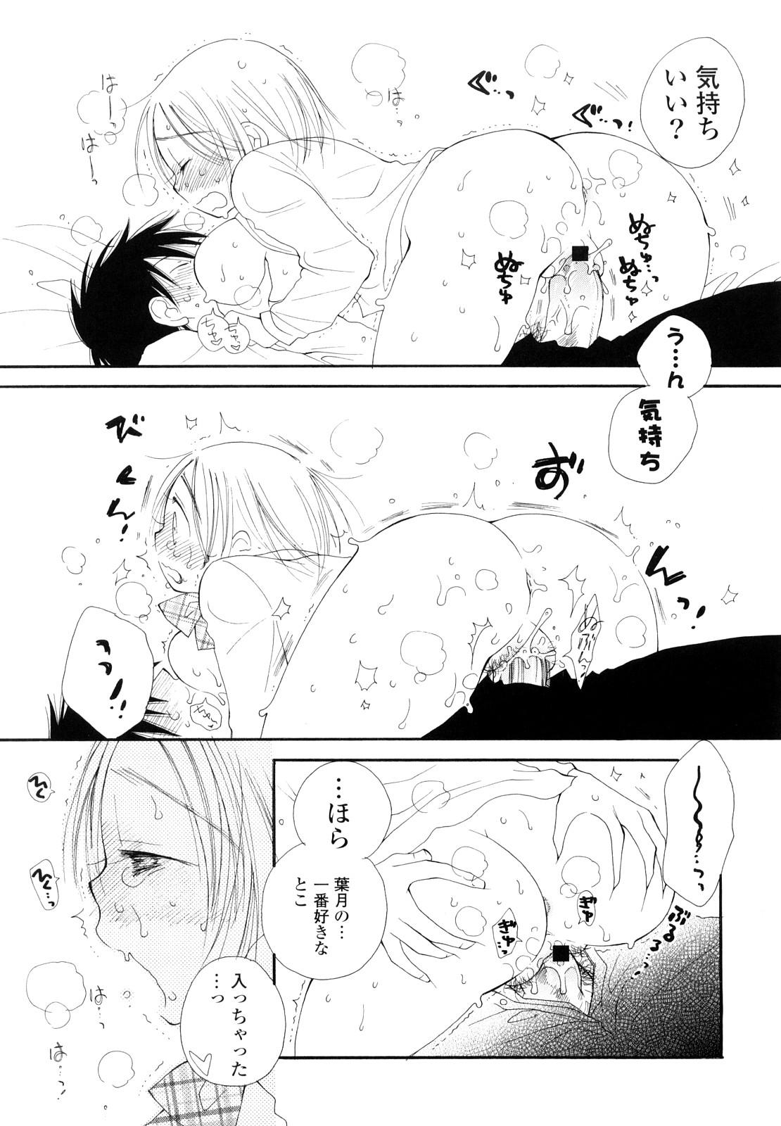 Houkago Nyan Nyan 77