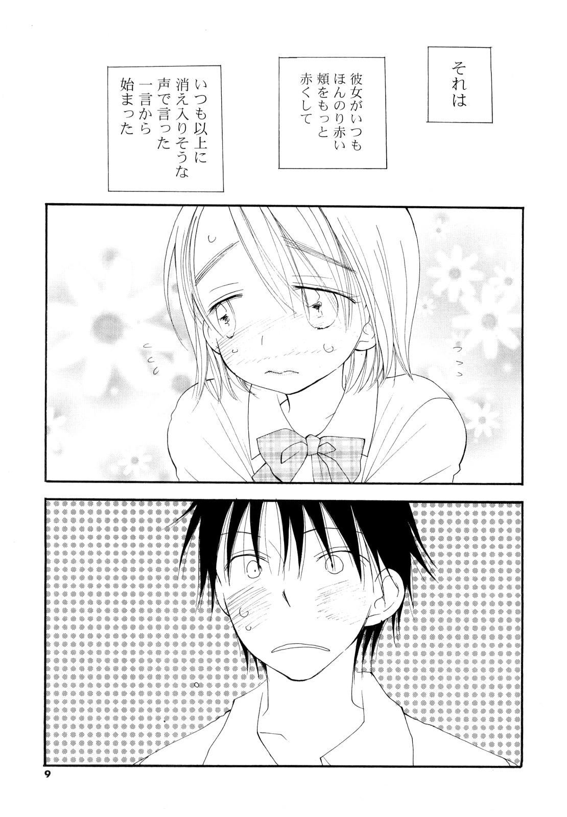Houkago Nyan Nyan 7