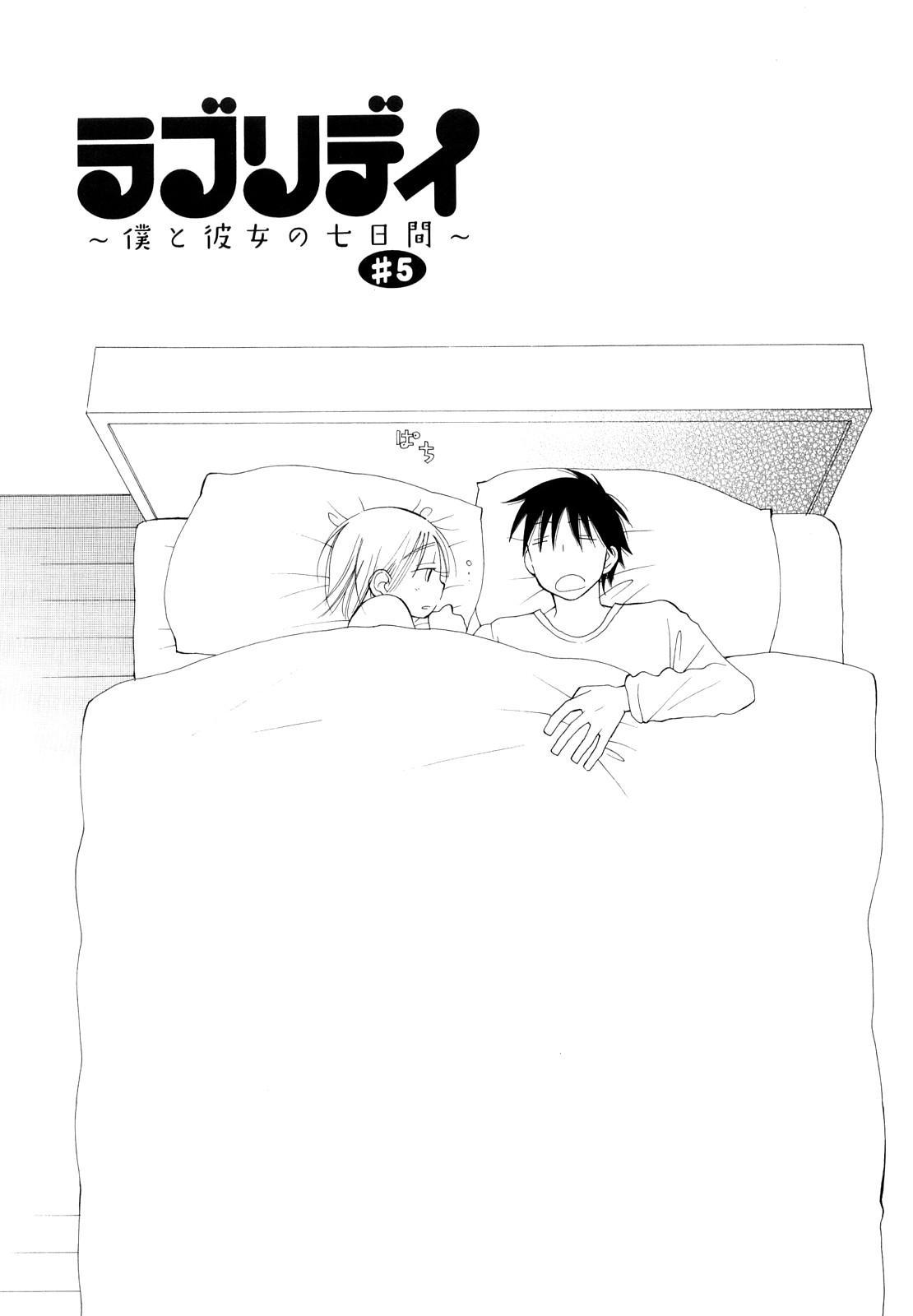 Houkago Nyan Nyan 81