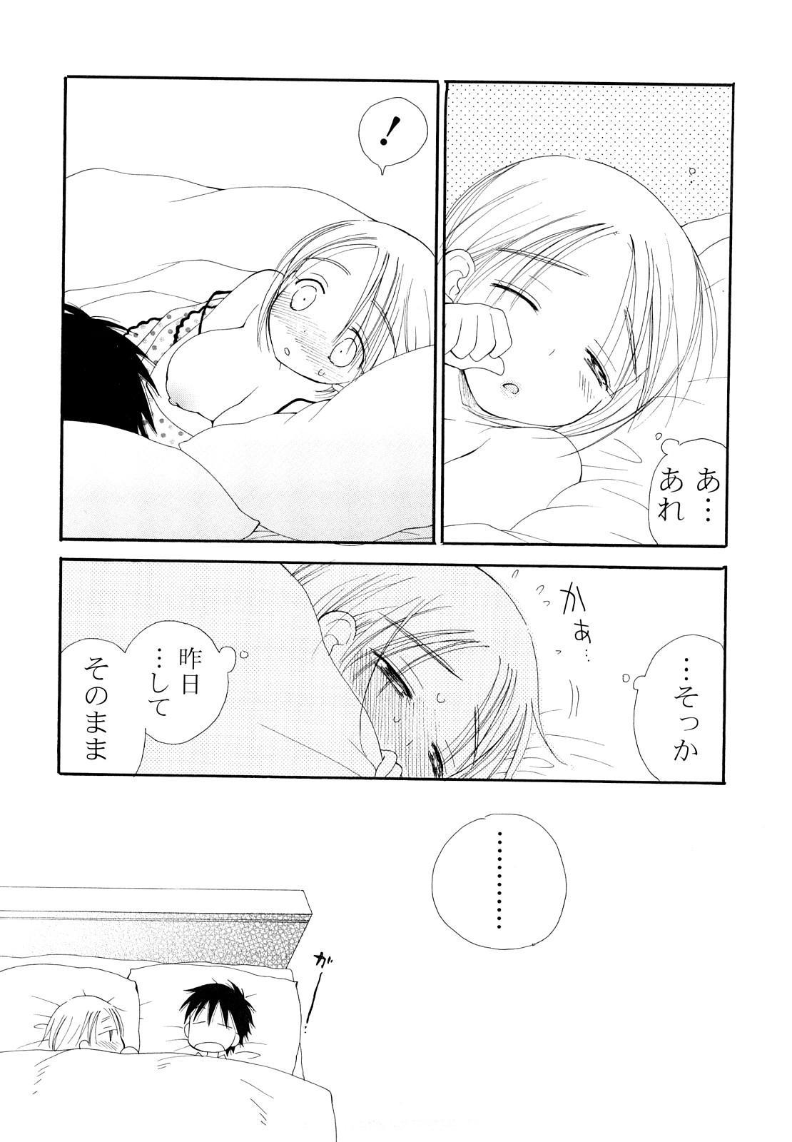 Houkago Nyan Nyan 82