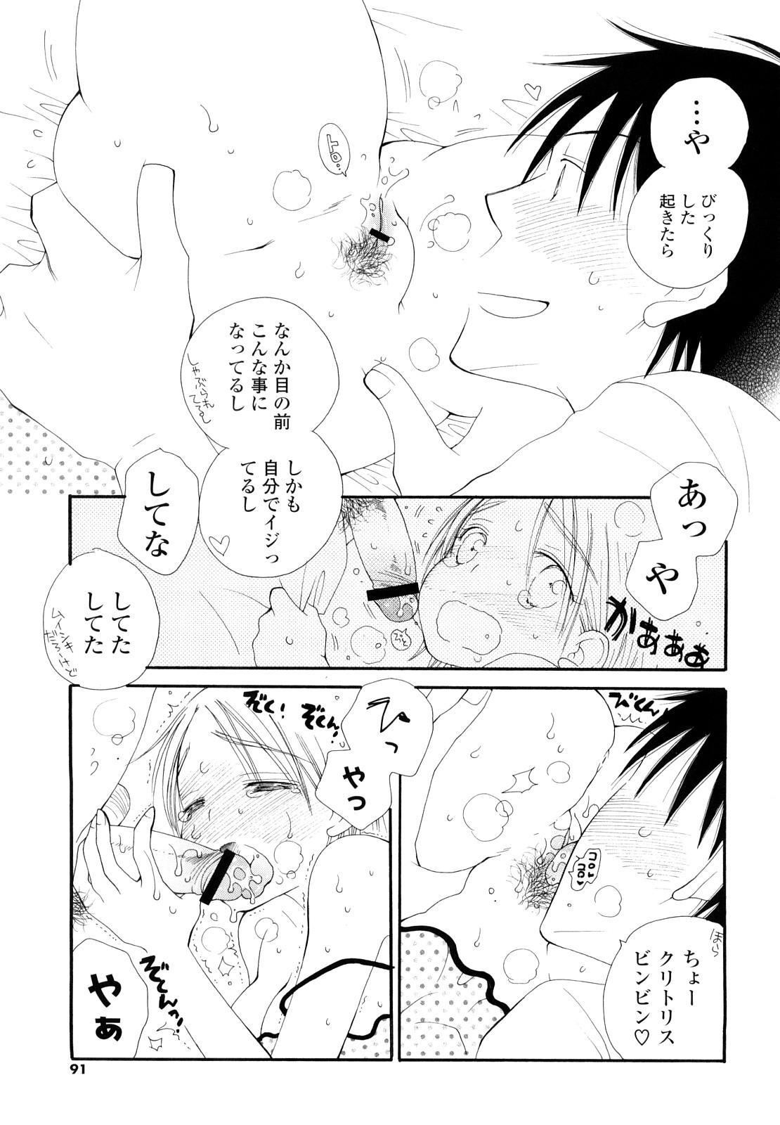 Houkago Nyan Nyan 89