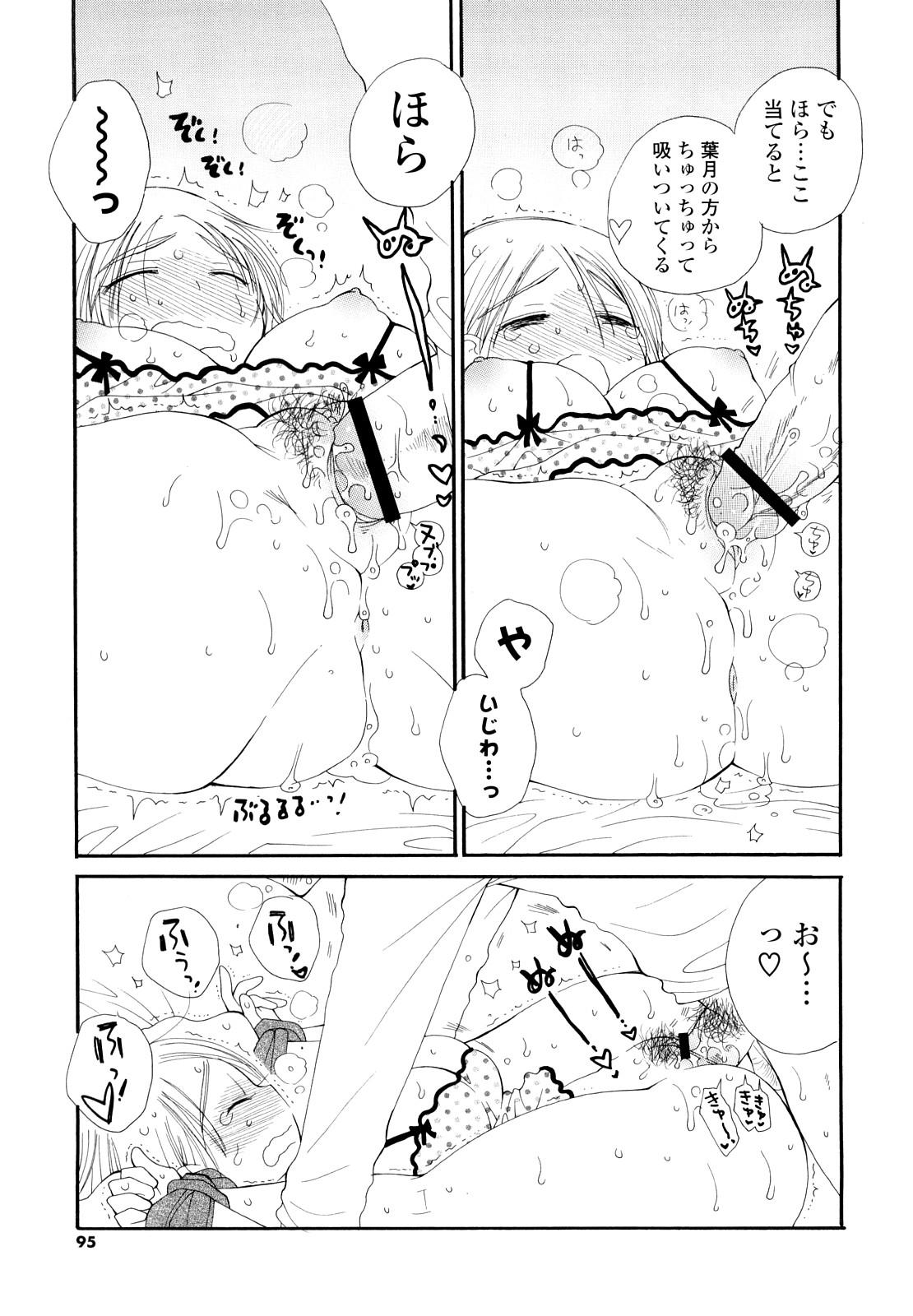Houkago Nyan Nyan 93