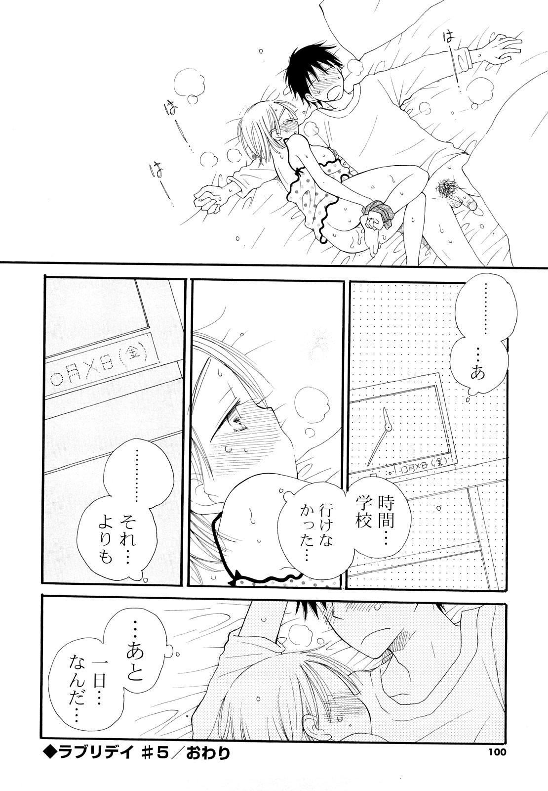 Houkago Nyan Nyan 98