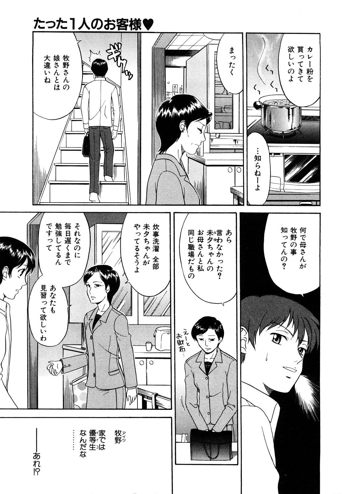 Kokuhaku no Katachi 10