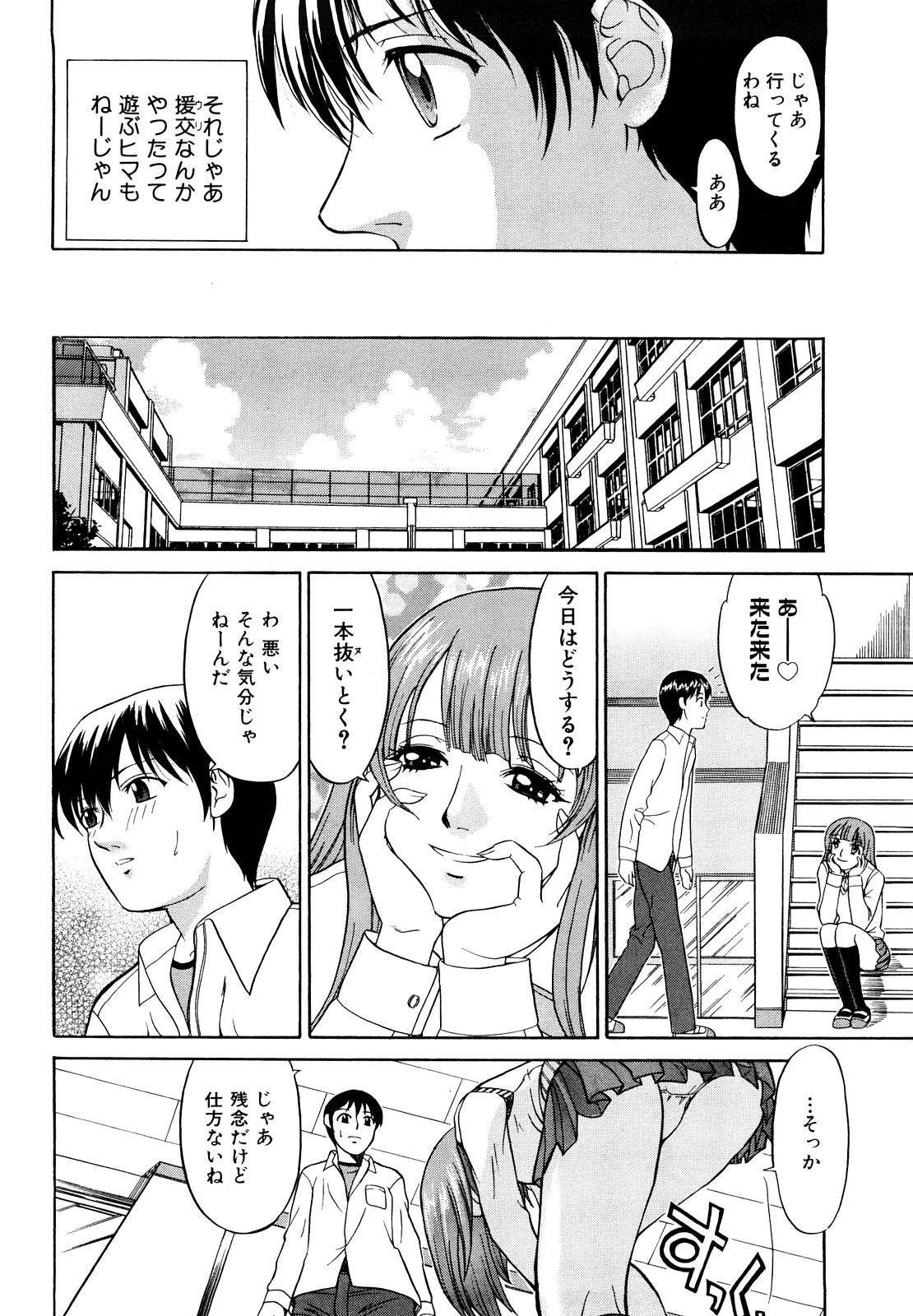 Kokuhaku no Katachi 11