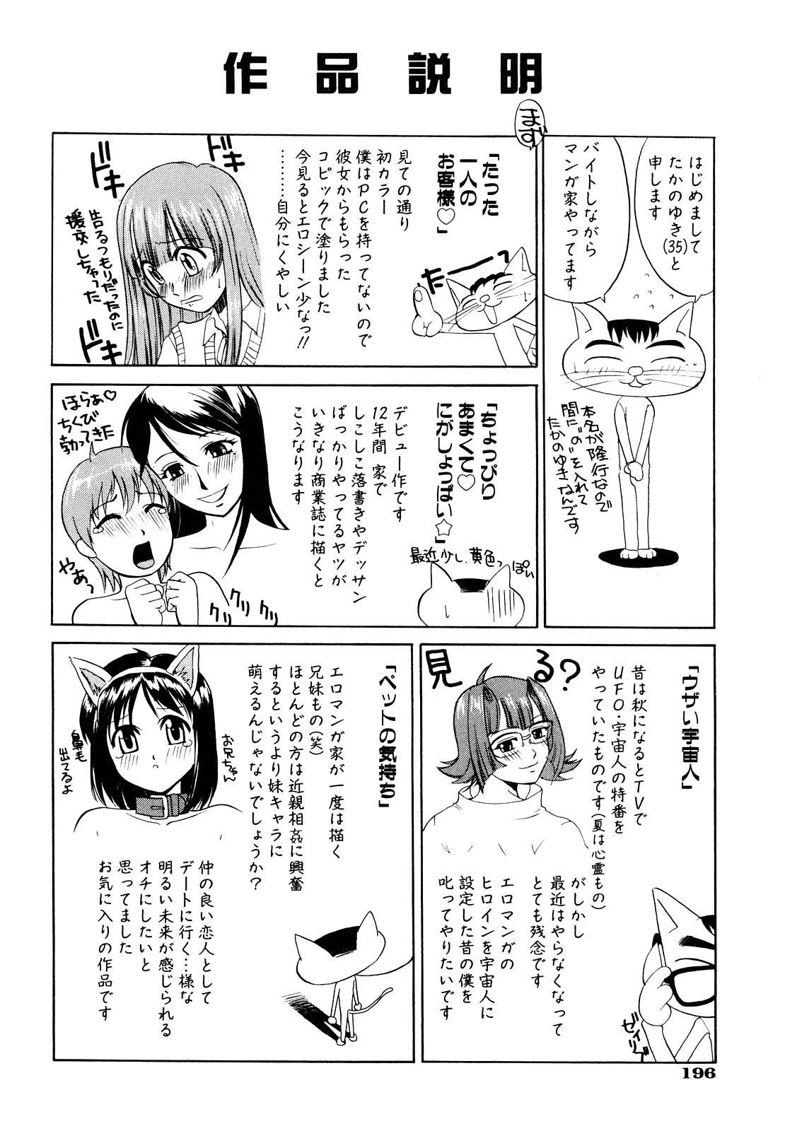 Kokuhaku no Katachi 197
