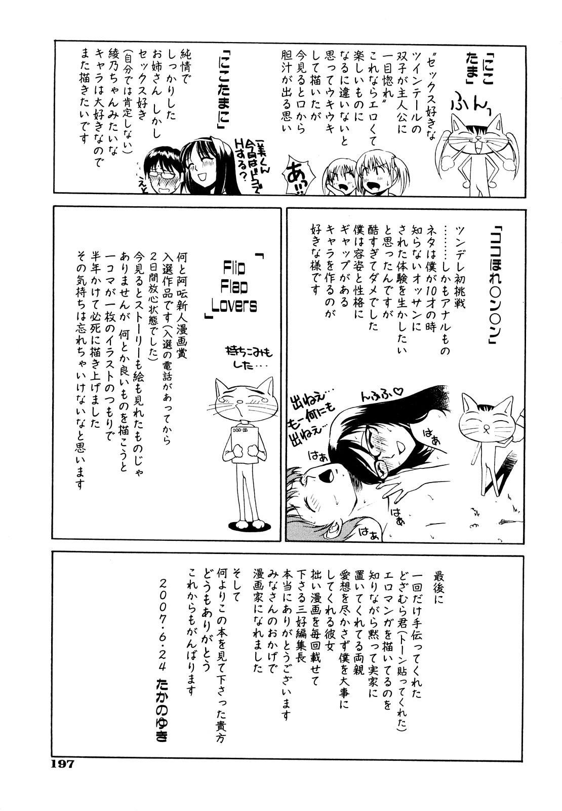 Kokuhaku no Katachi 198
