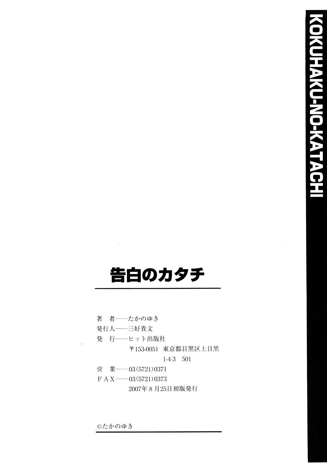 Kokuhaku no Katachi 199
