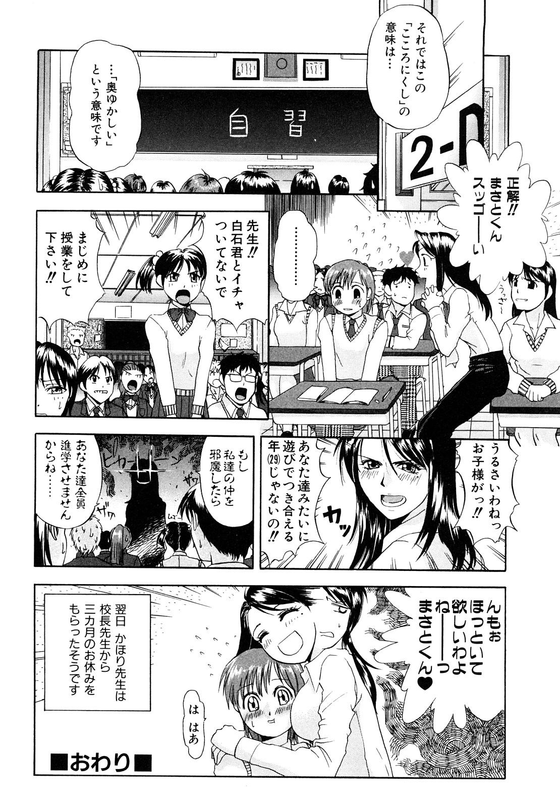 Kokuhaku no Katachi 53