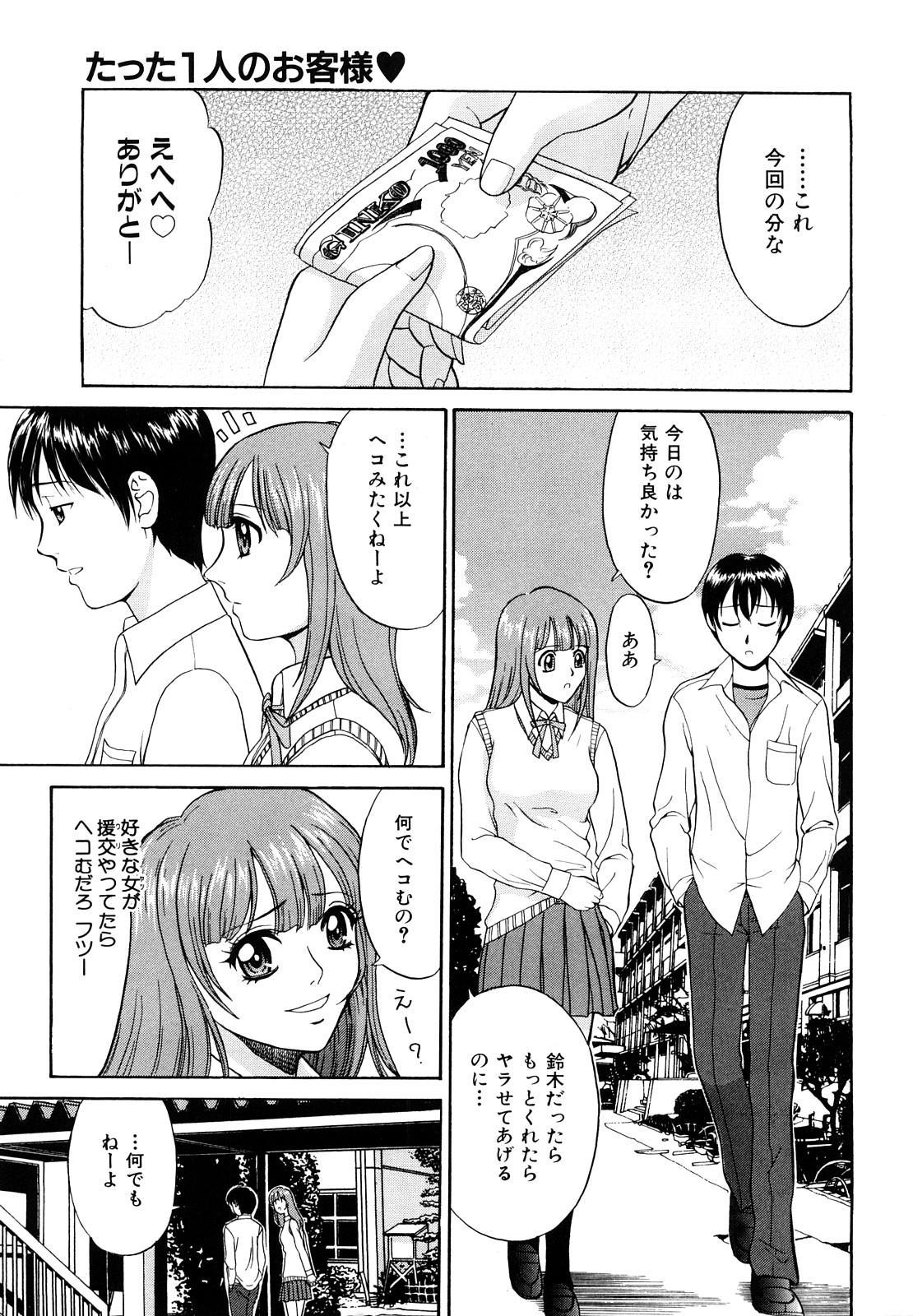 Kokuhaku no Katachi 8