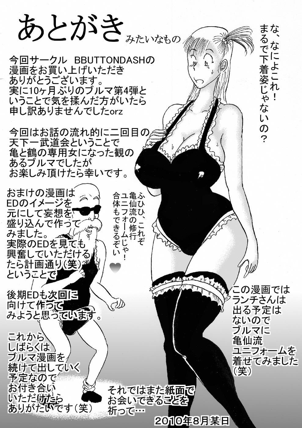 Hanzaiteki Bakunyuu Girl Part 4 41