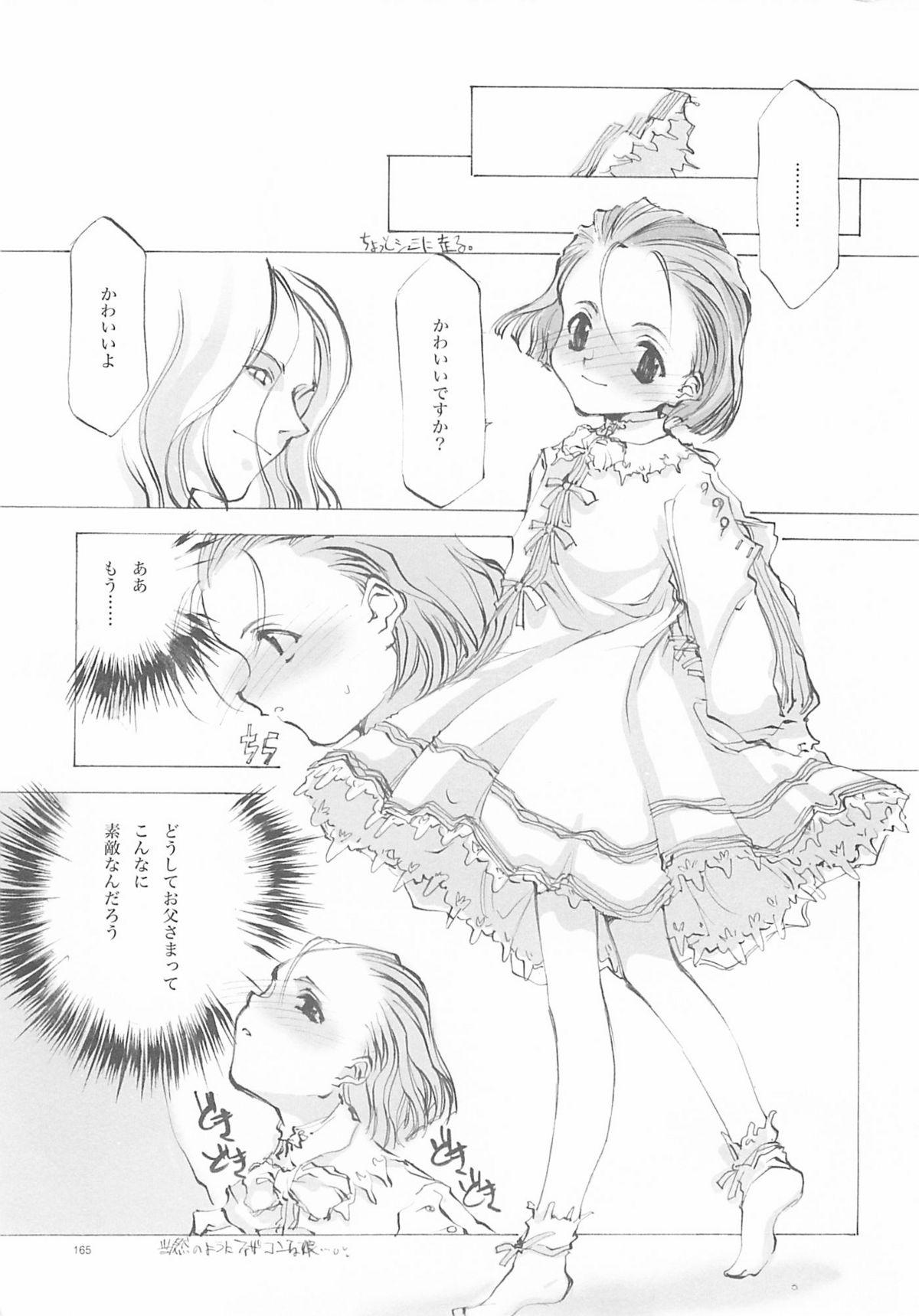 A-COLLECTION 163