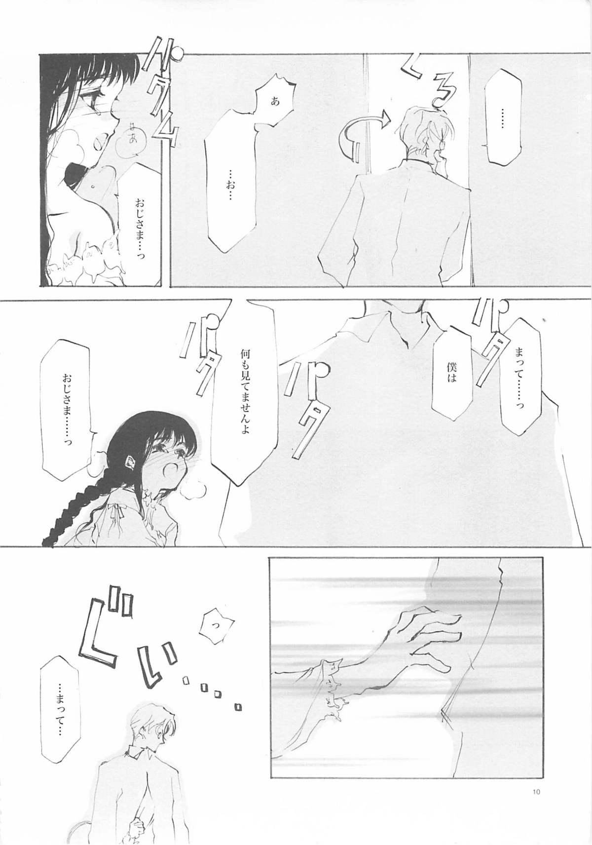 A-COLLECTION 8
