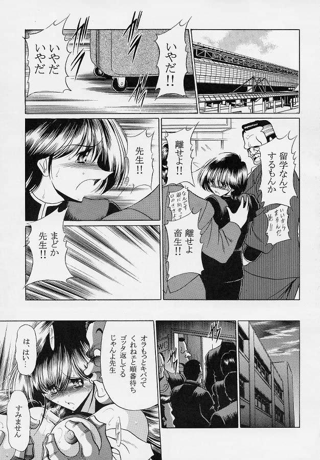 Sensei 53