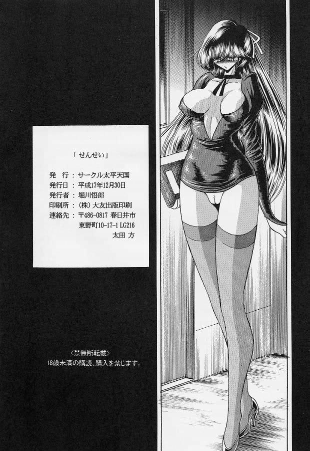 Sensei 57