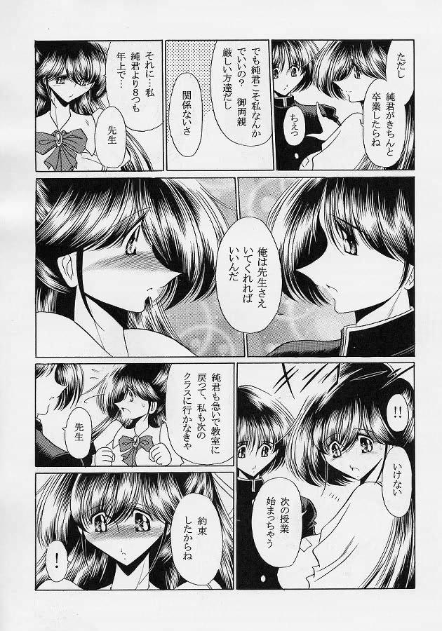 Sensei 8