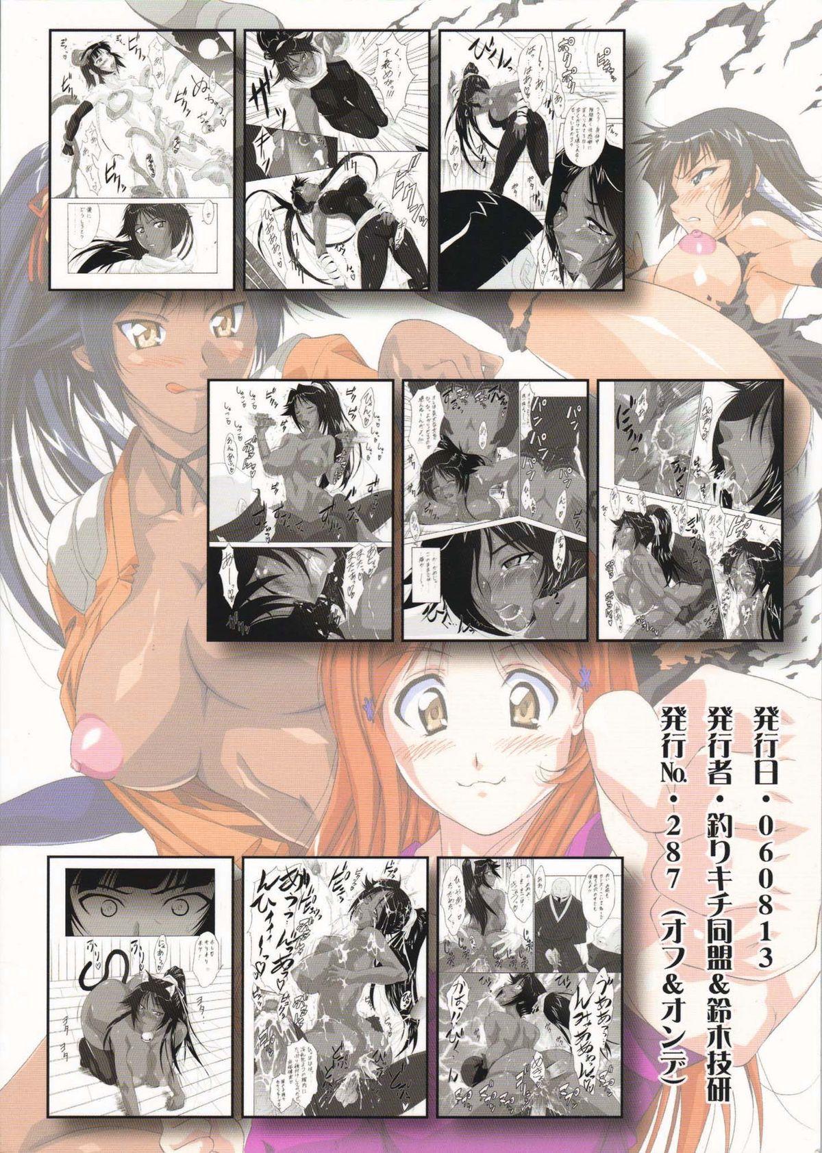 (C70) [Tsurikichi Doumei (Shiomi Yuusuke)] Cat-like Person, Bee-like Person (BLEACH) [English] 27