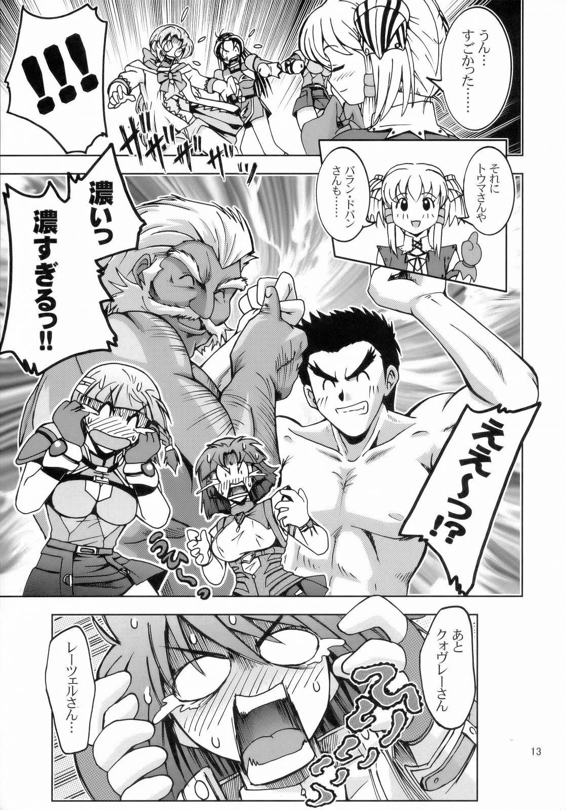 Himitsu no Special Stage NEXT 11