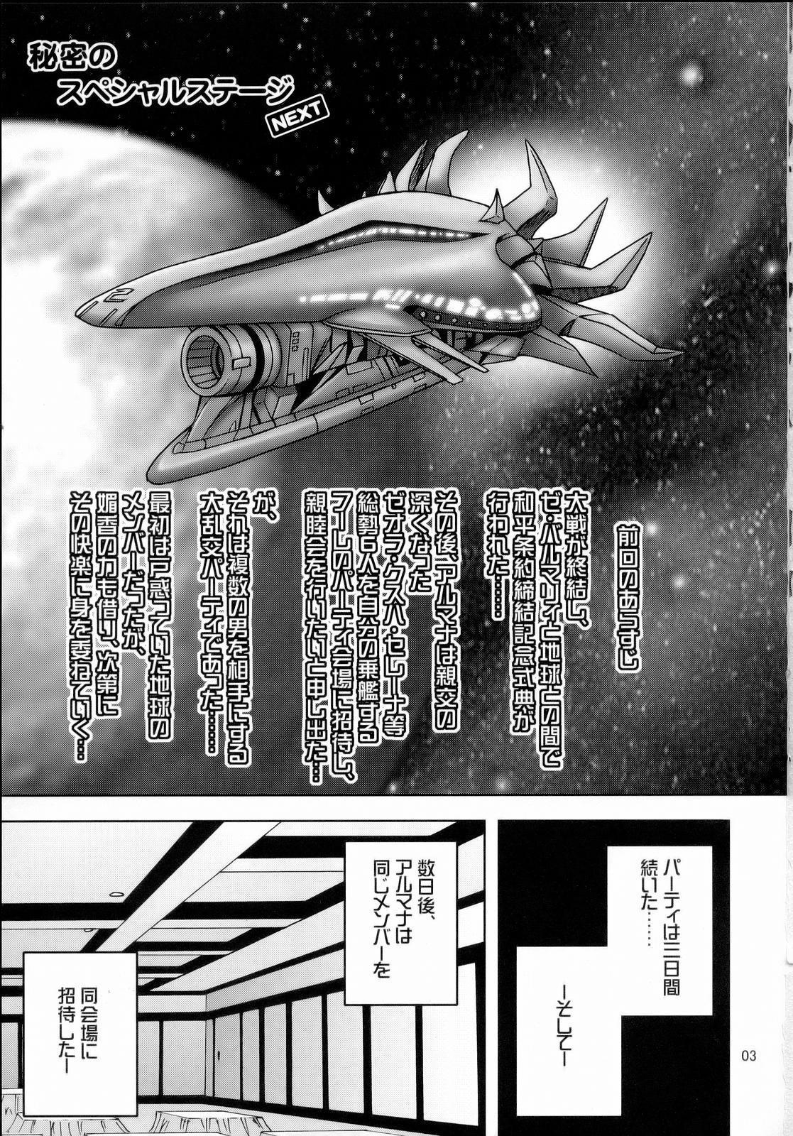 Himitsu no Special Stage NEXT 1