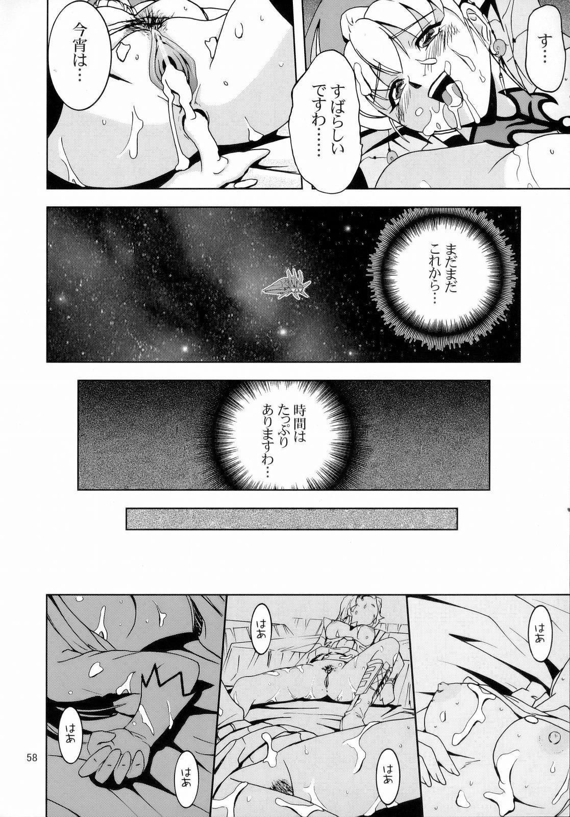 Himitsu no Special Stage NEXT 56