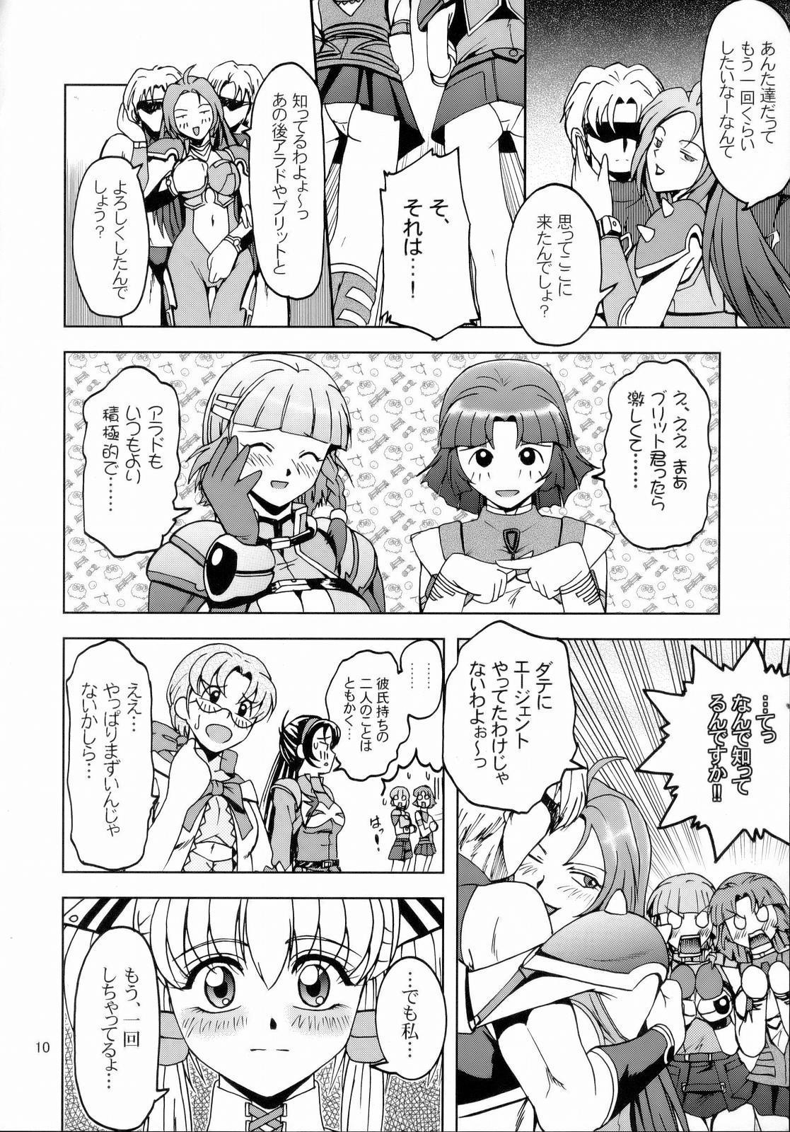Himitsu no Special Stage NEXT 8