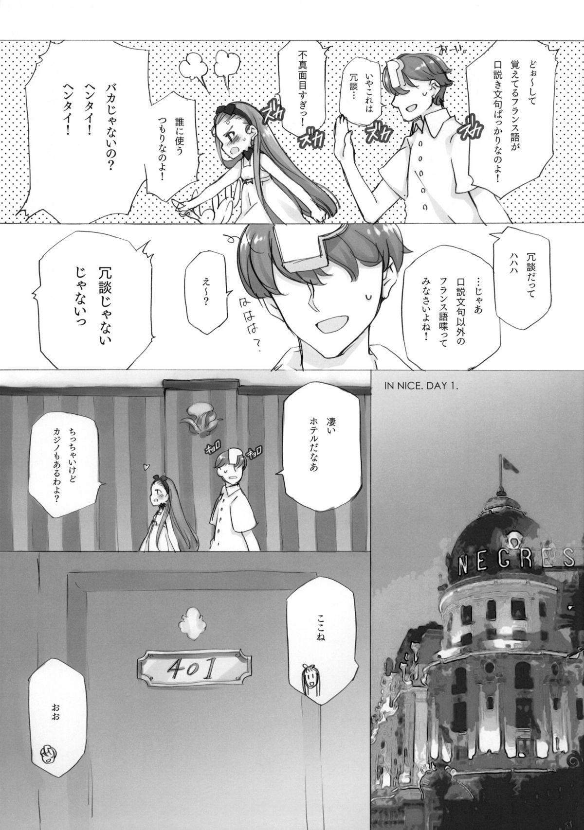 IORI MINASE iN NICE DAY&NIGHT 7