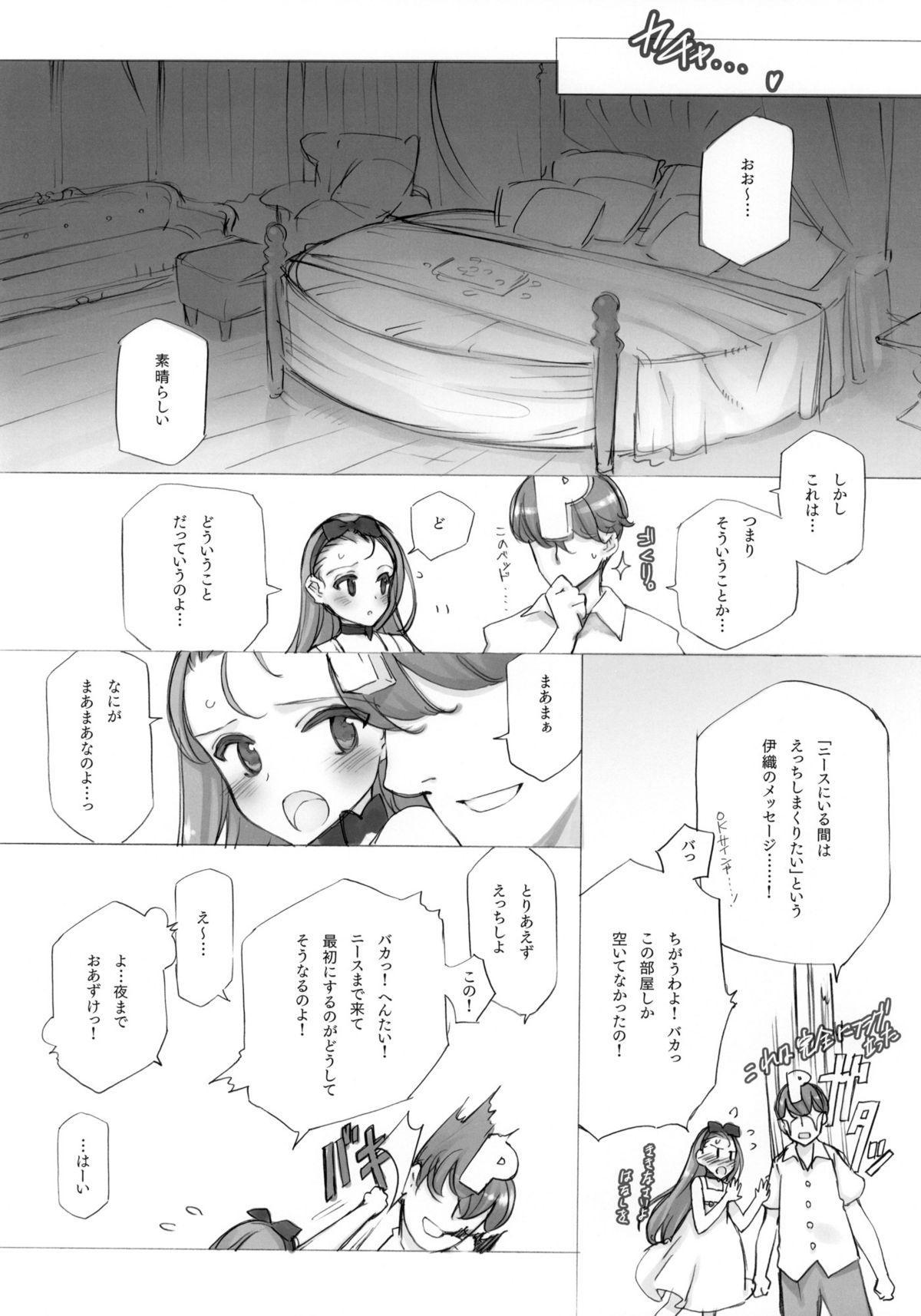 IORI MINASE iN NICE DAY&NIGHT 8