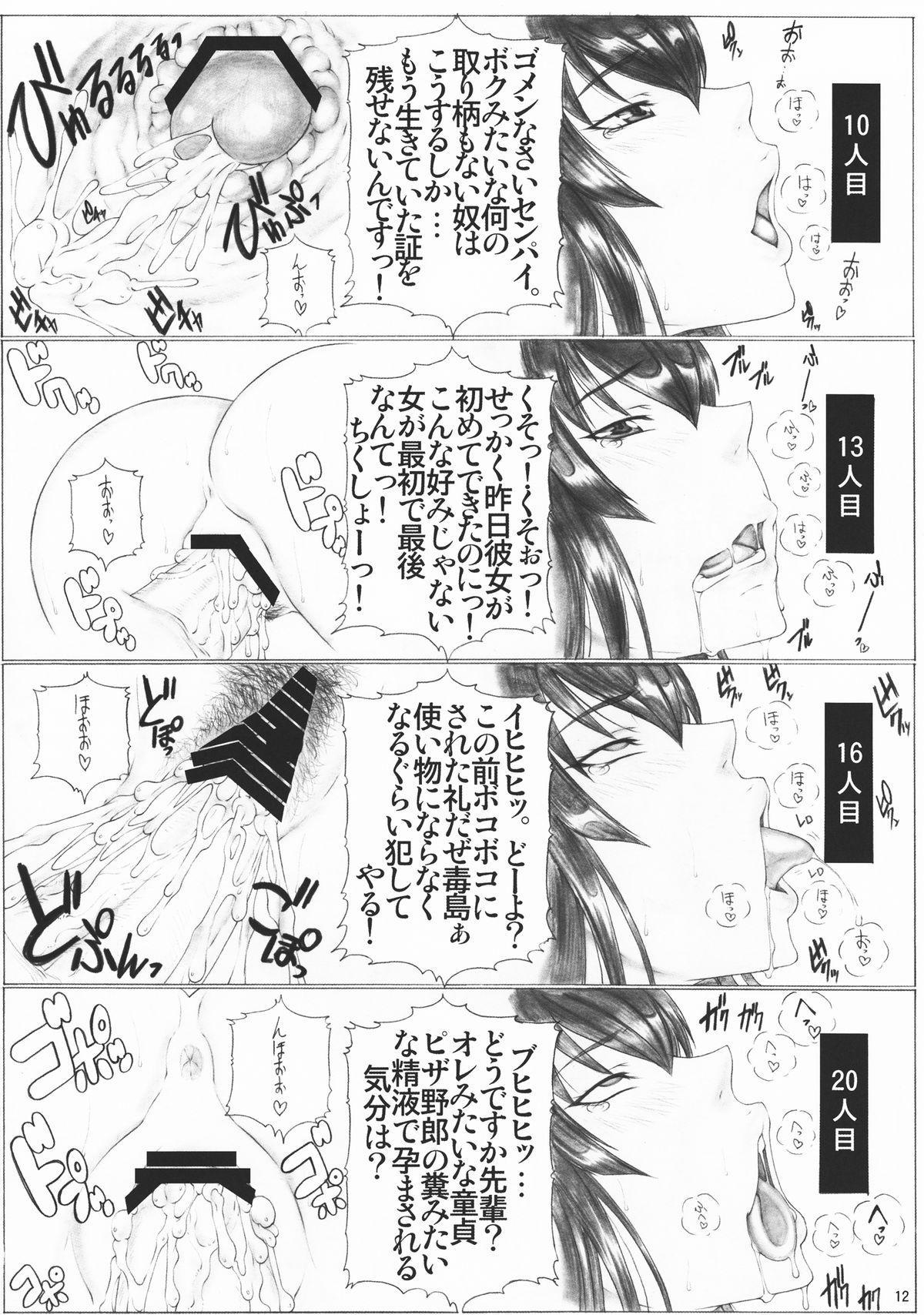 Angel's Stroke 46 Back Shibori Busujima Senpai Mokushiroku 12