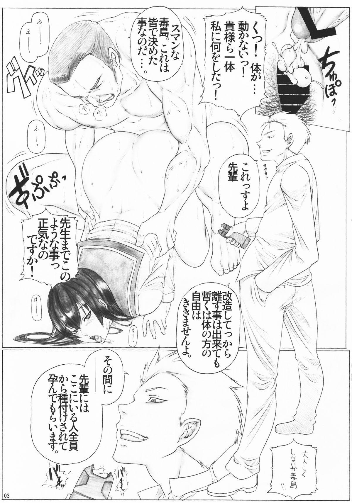 Angel's Stroke 46 Back Shibori Busujima Senpai Mokushiroku 3