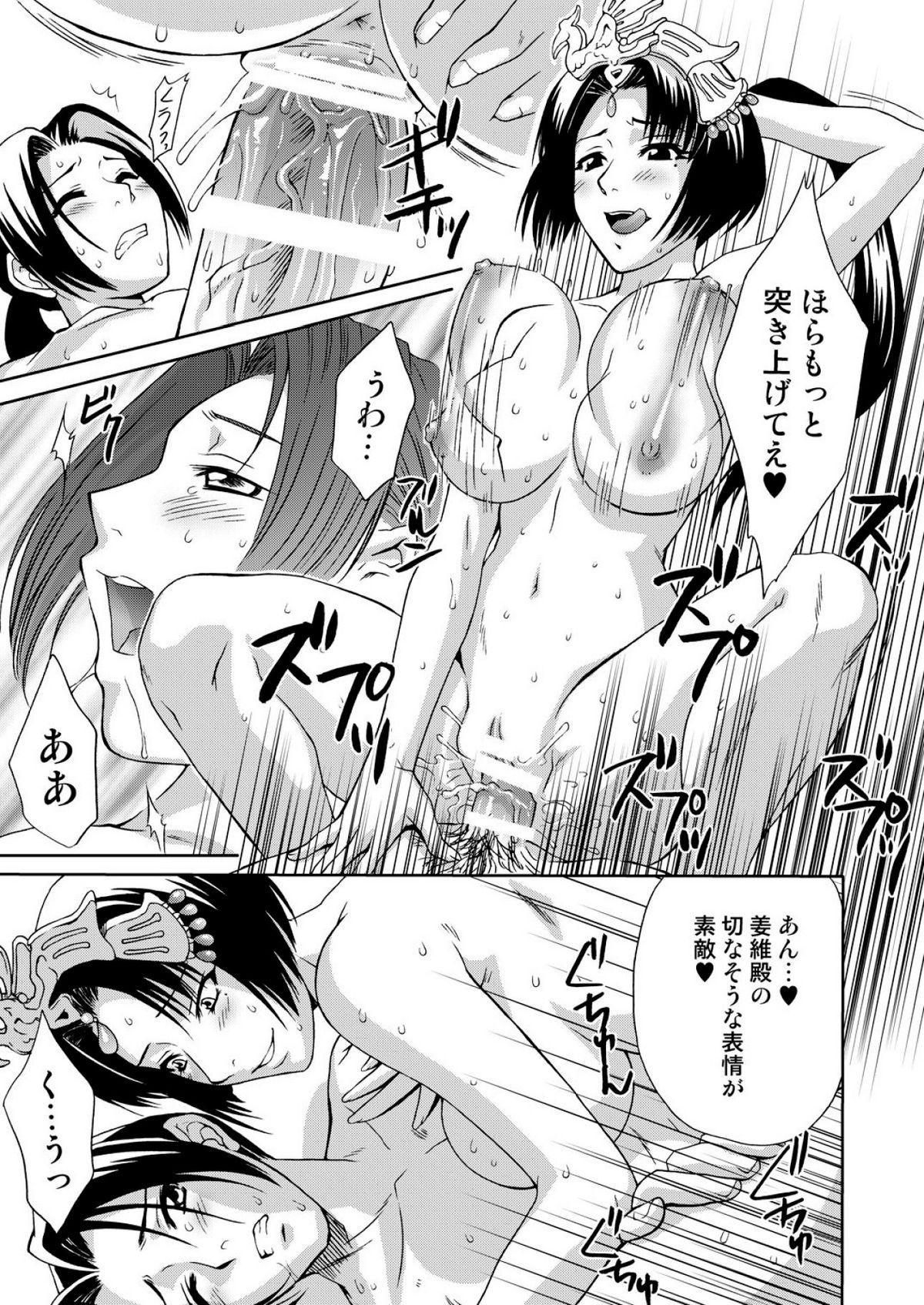 In Sangoku Musou 3 20
