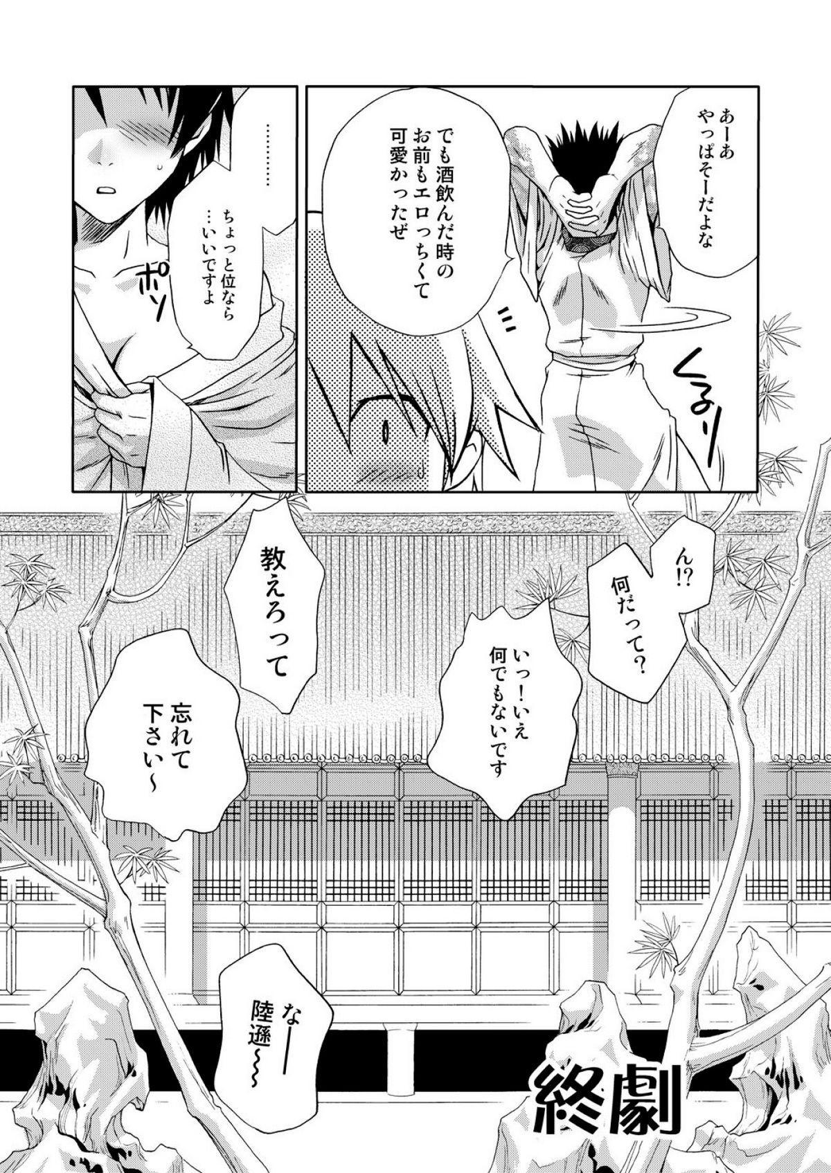 In Sangoku Musou 3 60