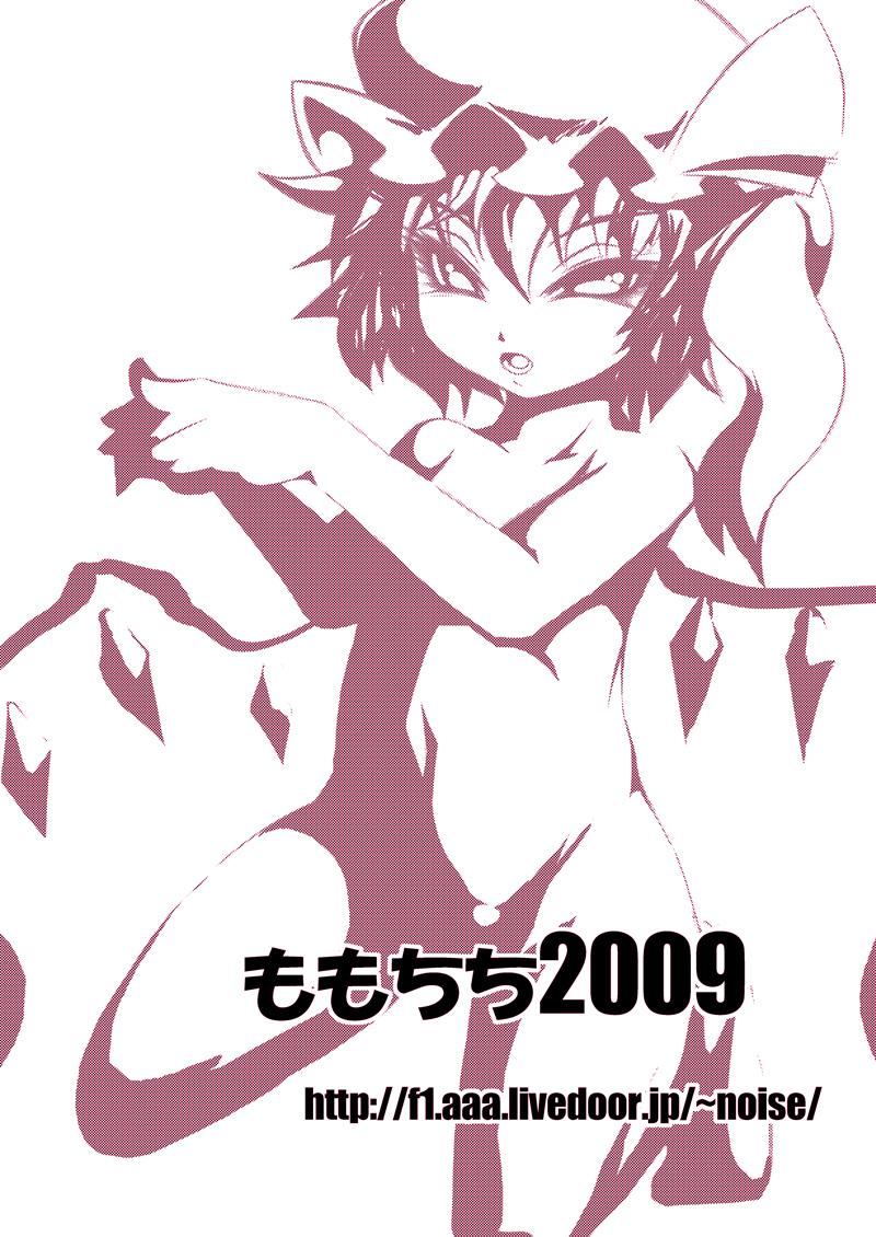 Momochichi 2009 Yamete Flan-chan Yamete!! 11