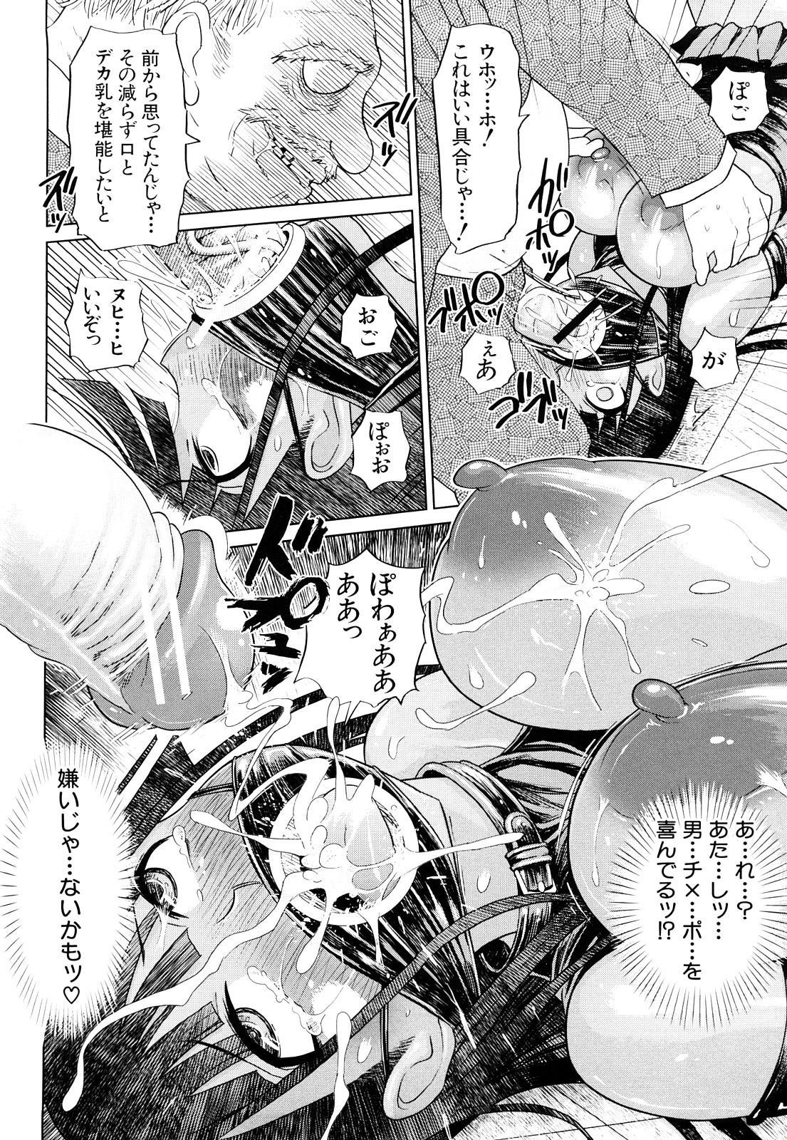 Seifuku Mesubuta Chitai - The Nymphomaniac Zone 112