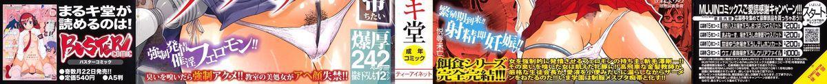Seifuku Mesubuta Chitai - The Nymphomaniac Zone 1