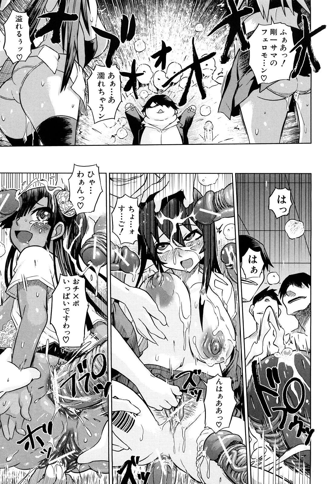 Seifuku Mesubuta Chitai - The Nymphomaniac Zone 199