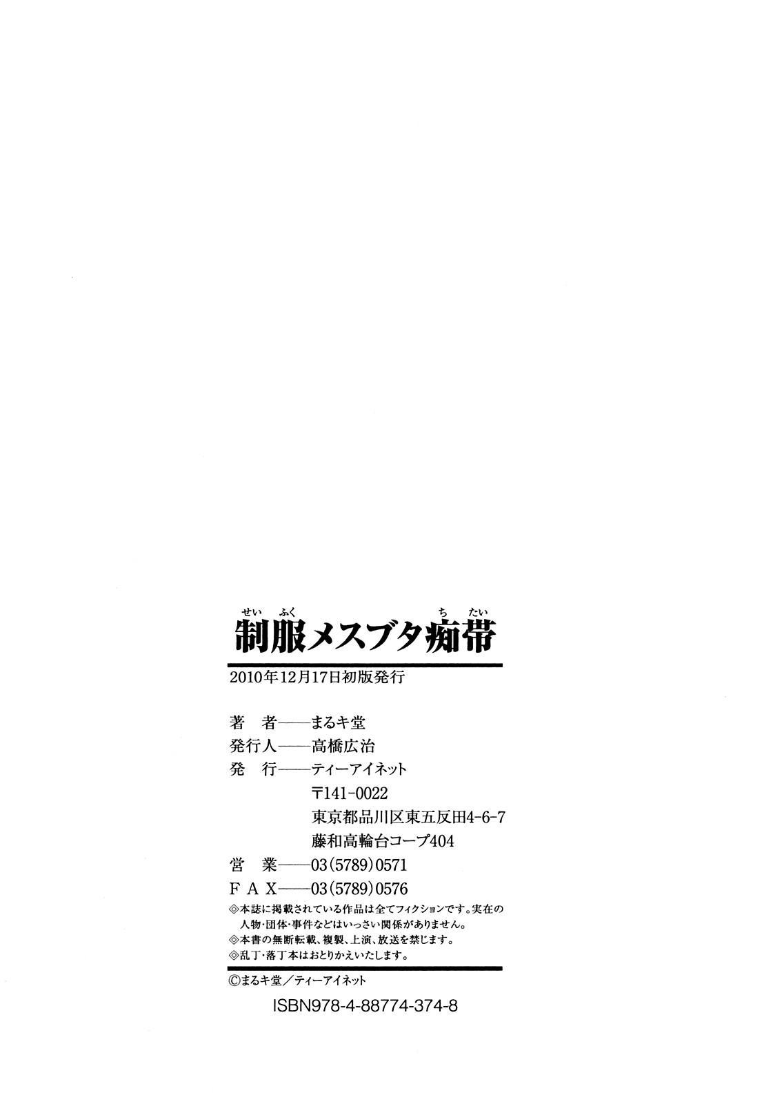 Seifuku Mesubuta Chitai - The Nymphomaniac Zone 242