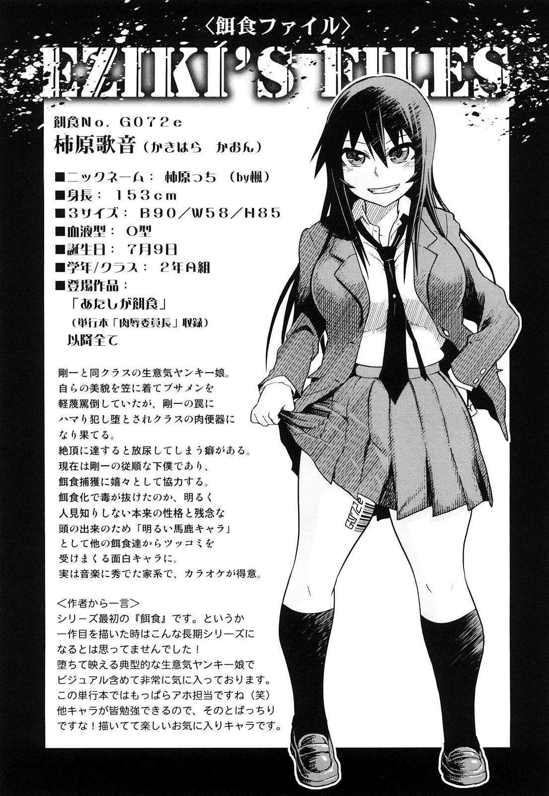 Seifuku Mesubuta Chitai - The Nymphomaniac Zone 27