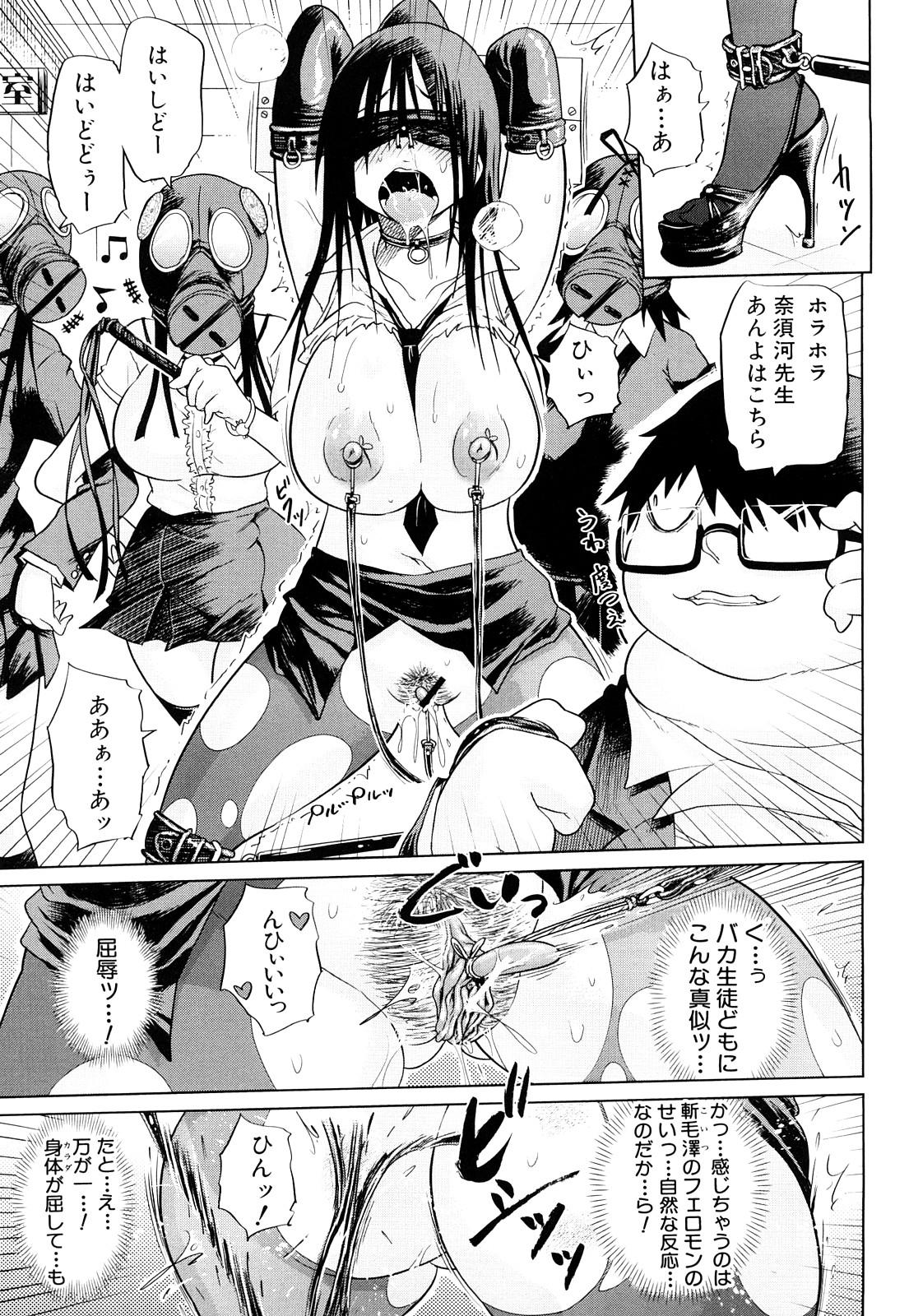 Seifuku Mesubuta Chitai - The Nymphomaniac Zone 51