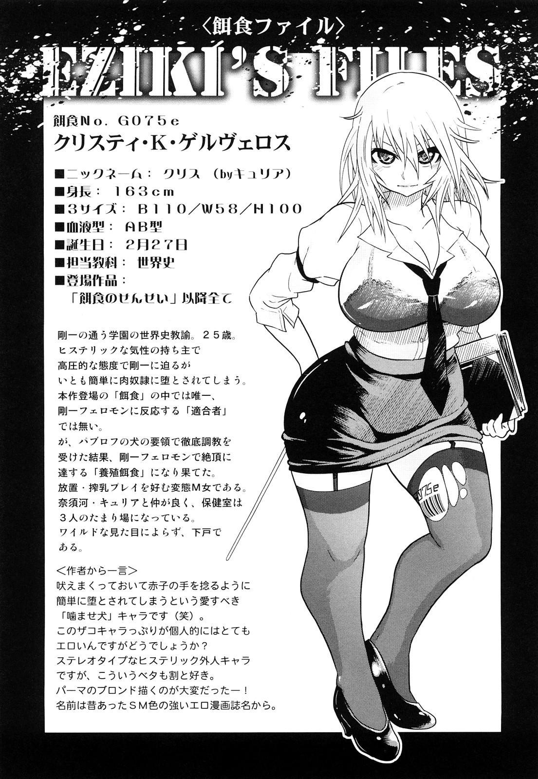 Seifuku Mesubuta Chitai - The Nymphomaniac Zone 73