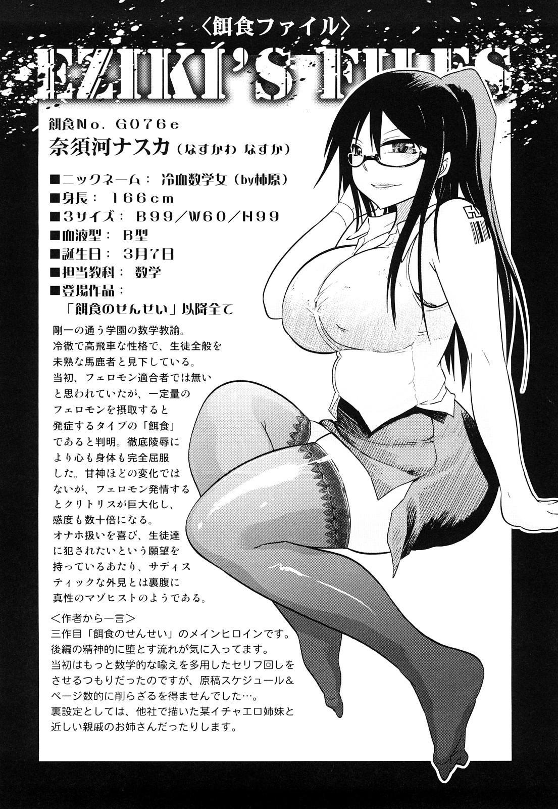 Seifuku Mesubuta Chitai - The Nymphomaniac Zone 74