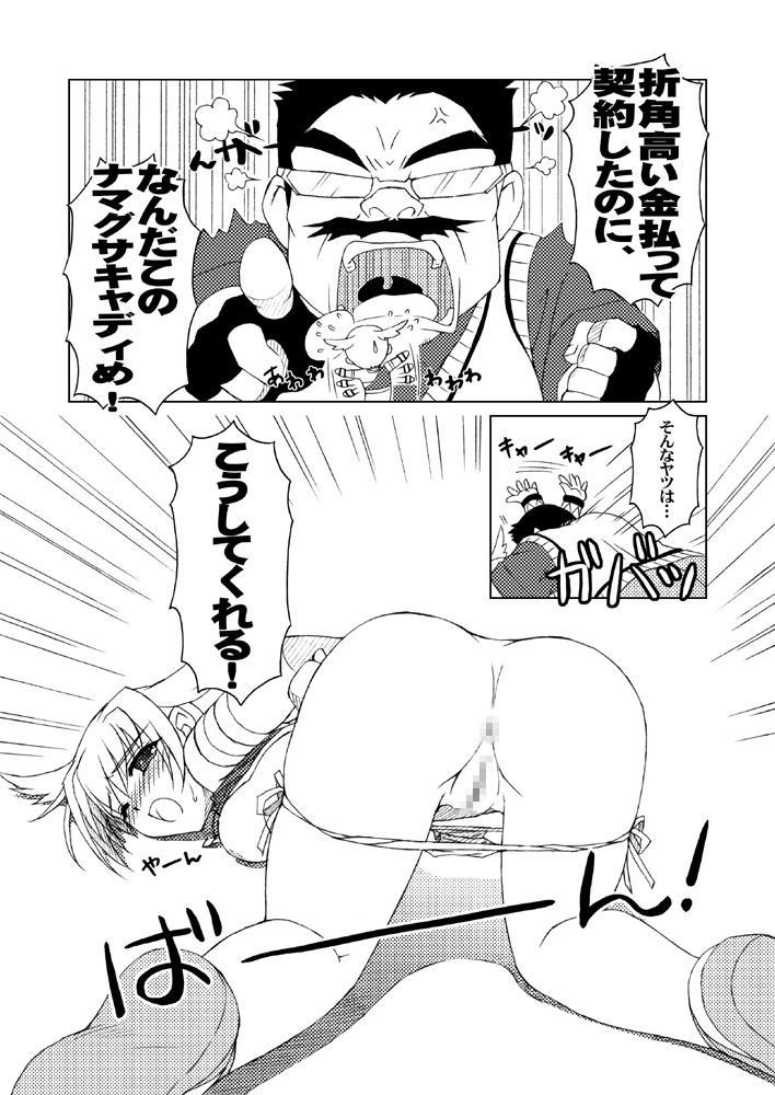 Katakori ni Goyoujin 20